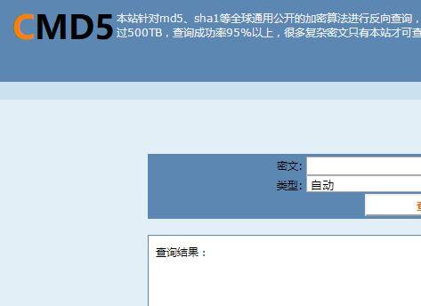md5在线解密破解