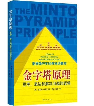 《金字塔原理》完整版PDF电子书免费下载