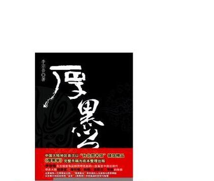 《厚黑学》电子书免费下载
