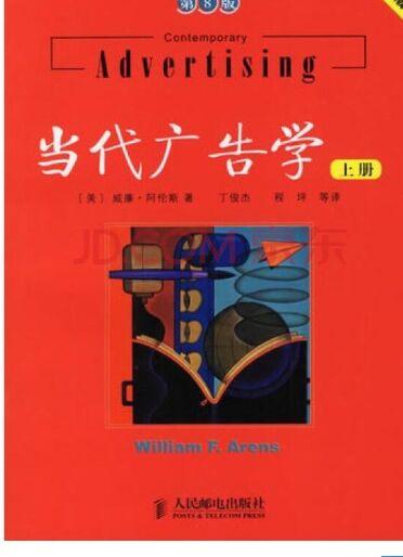 《当代广告学》第8版中文完整PDF版免费下载