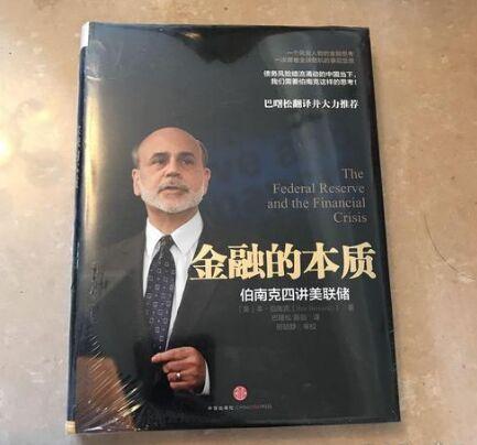 《金融的本质:伯南克四讲美联储》完整PDF版