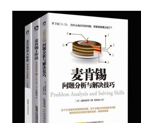 《麦肯锡方法》PDF版网盘免费下载