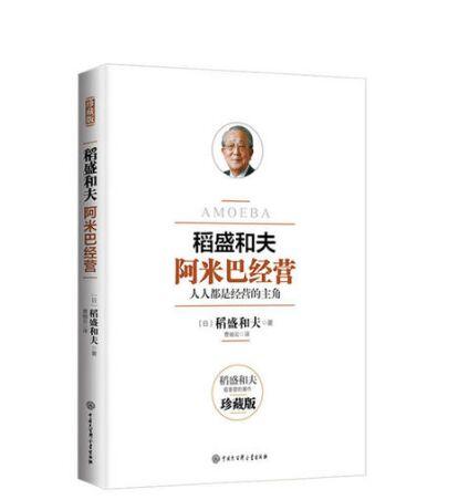 《阿米巴经营》稻盛和夫网盘PDF版免费下载