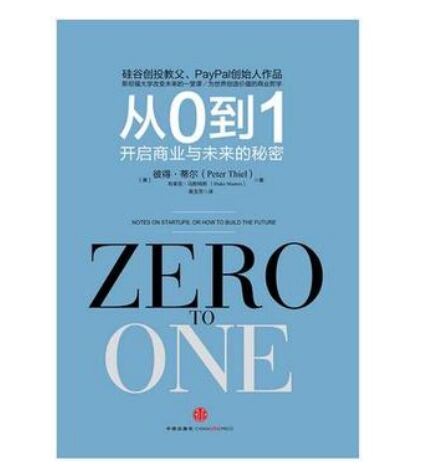 《从0到1》彼得·蒂尔PDF版网盘免费下载