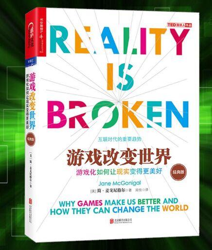 《游戏改变世界》PDF版网盘免费下载