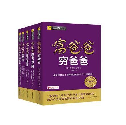 《富爸爸穷爸爸》网盘PDF版免费下载