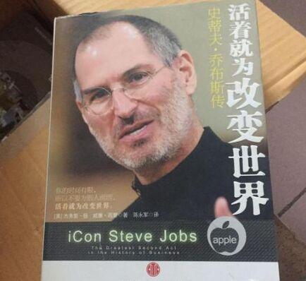 《活着就为改变世界:史蒂夫·乔布斯传》网盘PDF