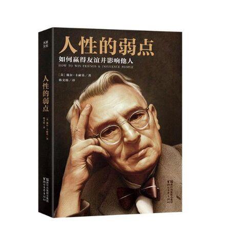 《人性的弱点》戴尔·卡耐基网盘PDF版免费下载