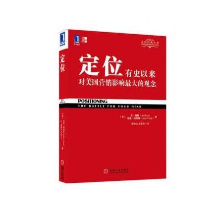 《定位》艾·里斯 杰克·特劳特网盘PDF版免费下载