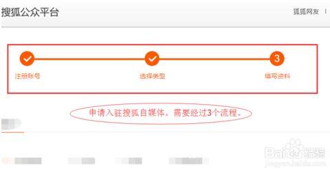 搜狐自媒体申请注册篇3