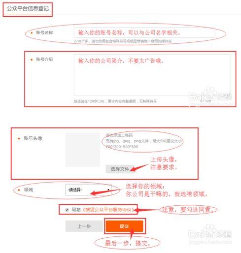 搜狐自媒体申请注册篇6