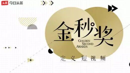 好的头条视频会当选金秒奖,得到大量的总流量帮扶。
