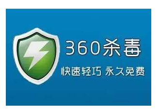 360免费杀毒软件颠覆了整个的收费杀毒软件时代
