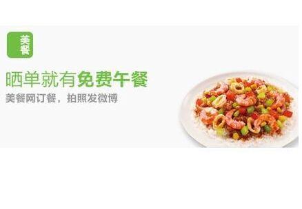 网络营销案例及分析-美餐网:小面积O2O服务的开阔者