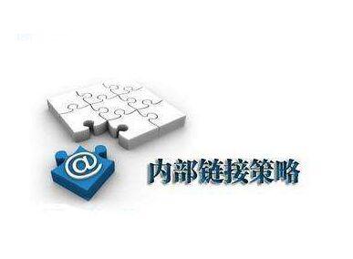 seo经典案例分析网站内链添加需谨慎一不小心