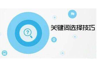 零基础最新seo教程2关键词布局关键词的方法
