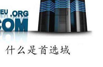 网站seo免费培训教程4 域名先要设置唯一首选域