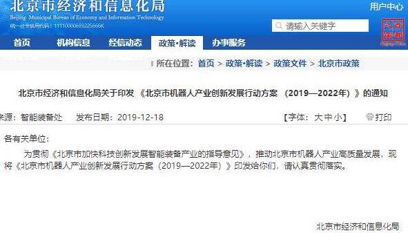 北京市经信局发布机器人产业创新发展行动方案