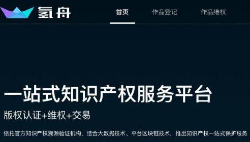 """京东上线""""氢舟""""平台保护商家数字资产"""