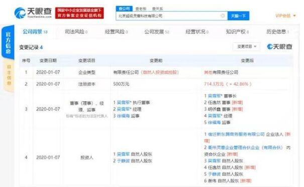 """京东数科投资智慧零售服务商""""超级零售"""""""