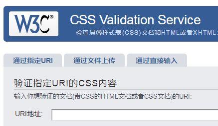 W3C标准CSS验证