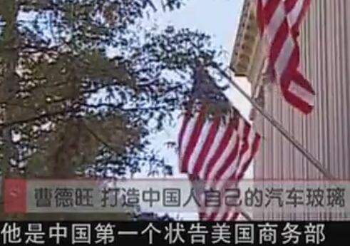 耀玻璃也成为中国第一家状告美国商务部并赢得胜利的中国企业