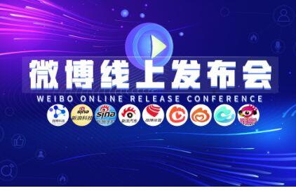 """微博推出新营销方案""""线上发布会"""""""