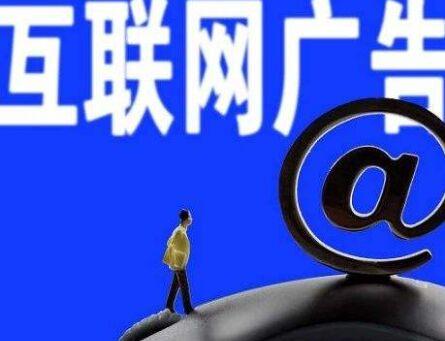 互联网营销,很多人认为在互联网里做广告