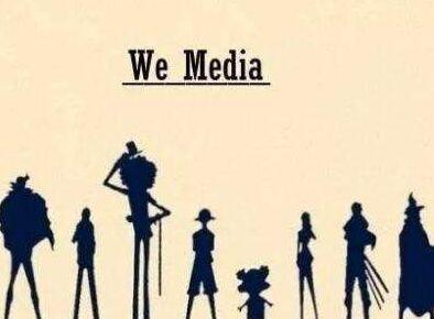 自媒体平台有哪些?这篇文章你值得拥有!