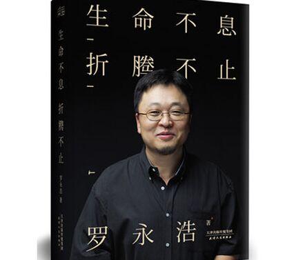 罗永浩写书