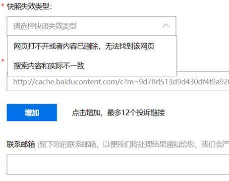 百度网页快照投诉重新上线seo优化你知道吗?