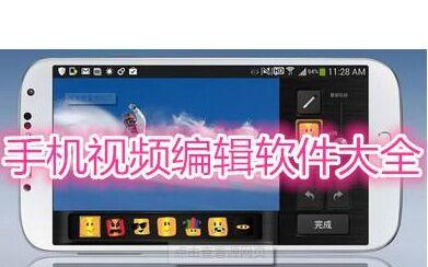 手机短视频剪辑软件大全