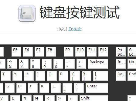 在线键盘按键测试工具
