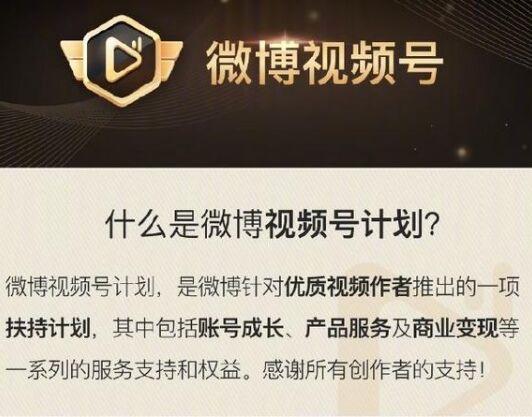 微博视频号宣布开启内测 预计7月初正式上线