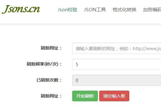 网页定时刷新器-在线定时刷新指定网址工具