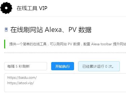 在线刷网站Alexa、PV数据工具