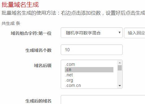 域名批量生成工具