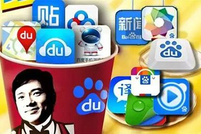 手机百度网络营销产品大更新为你营销事半功倍