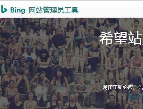 Bing网站管理员工具