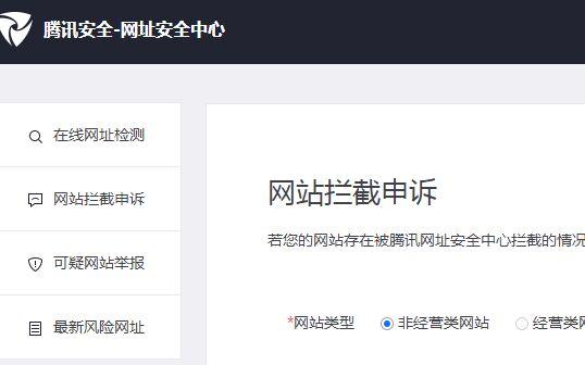 腾讯电脑管家网站拦截申诉
