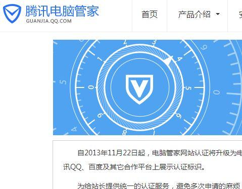 申请腾讯电脑管认证服务