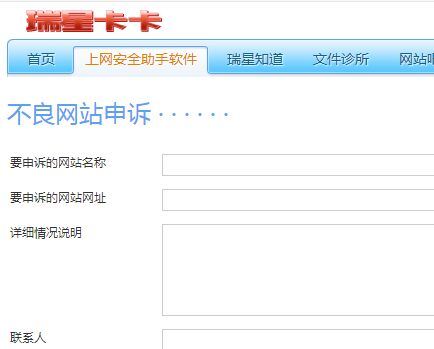 瑞星卡卡网站申诉