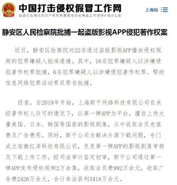 第一弹APP负责人盗版侵权视频非法获利被批捕