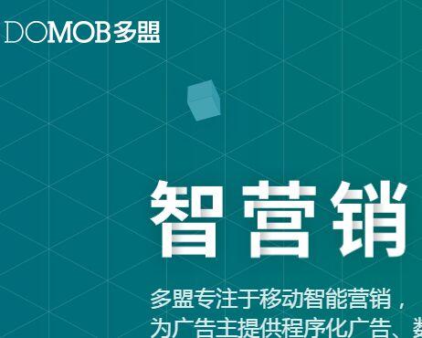 多盟(DOMOB)机广告平台