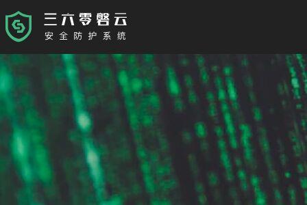 360网站卫士招财帮
