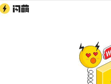闪萌全球最大的中文GIF搜索引擎