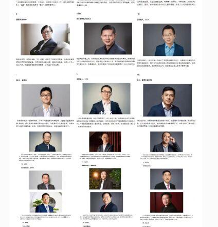 2020中国最具影响力企业领袖榜雷军张勇张一鸣等人上榜