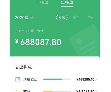 微信年度账单功能已上线,用户可查看一年详细收支