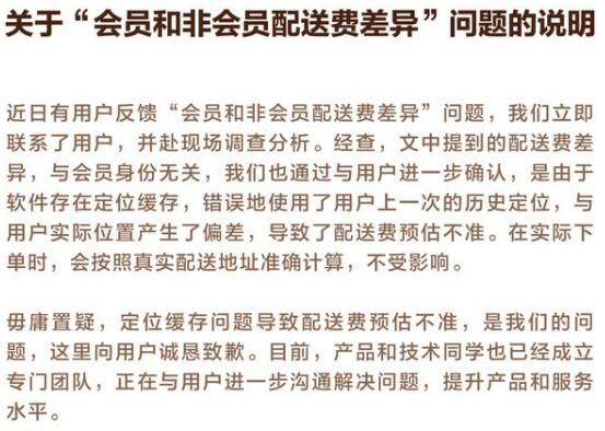 美团被曝杀熟外卖会员回应定位偏差导致京东就金融贷广告再次致歉:完全错了
