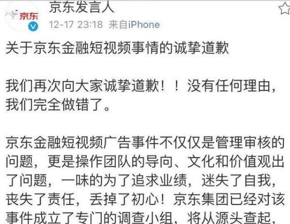 京东集团就金融贷广告再次致歉:完全错了